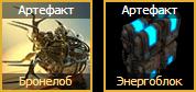 http://uni1.blazar.ru/images/temp/forum_artefact.png