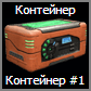 http://uni1.blazar.ru/images/temp/forum_konteiner.png